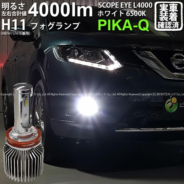 【霧灯】ニッサン エクストレイル[T32系]対応 LEDフォグランプ SCOPE EYE L4000 LEDフォグキット LEDカラー:ホワイト6500K[4000Lm] 明るさ4000ルーメン スコープアイ バルブ規格:H11(H8/H11/H16兼用)(2019年令和元年モデル)