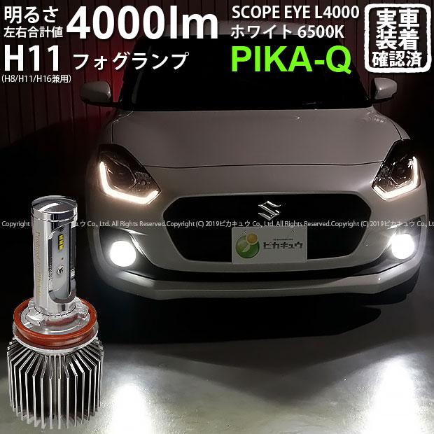 【霧灯】スズキ スイフト ハイブリッド[ZC53S]対応 LEDフォグランプ SCOPE EYE L4000 LEDフォグキット LEDカラー:ホワイト6500K[4000Lm] 明るさ4000ルーメン スコープアイ バルブ規格:H11(H8/H11/H16兼用)(2019年令和元年モデル)