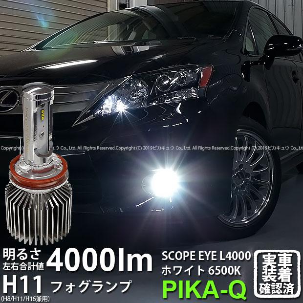 【霧灯】レクサス HS250h ハイブリッド[ANF10MC前]対応 LEDフォグランプ SCOPE EYE L4000 LEDフォグキット LEDカラー:ホワイト6500K[4000Lm] 明るさ4000ルーメン スコープアイ バルブ規格:H11(H8/H11/H16兼用)(2019年令和元年モデル)