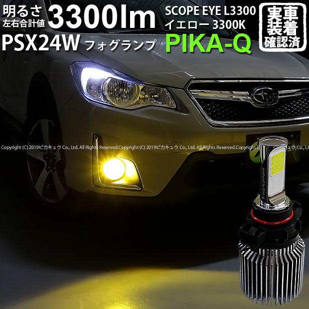 【霧灯】スバル XVハイブリッド[GPE前期モデル] LEDフォグランプ SCOPE EYE L3300 LEDフォグキット LEDカラー:スカッシュイエロー3300K[3300Lm] 明るさ3300ルーメン  バルブ規格:PSX24W