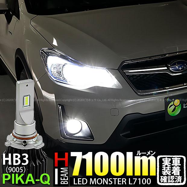【前照灯】スバル XVハイブリッド[GPE前期モデル]ハイビームランプ用LED MONSTER L7100 LEDハイビームバルブキット LEDカラー:ホワイト6200K バルブ規格:HB3[9005] 明るさ:7100ルーメン