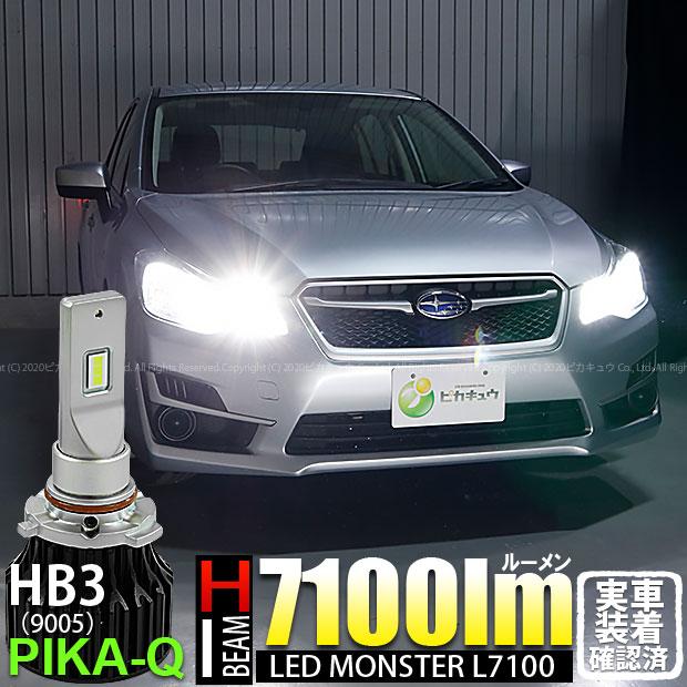 【前照灯】スバル インプレッサスポーツ[GP系](GP2/GP3/GP6/GP7)ハイビームランプ対応 LED MONSTER L7100 LEDハイビームバルブキット LEDカラー:ホワイト6200K バルブ規格:HB3[9005] 明るさ:7100ルーメン