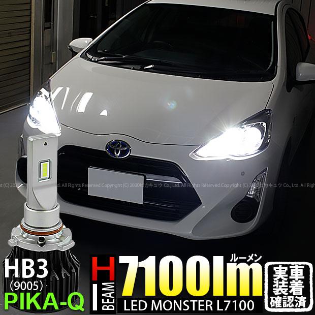 【前照灯】トヨタ アクア[NHP10中期モデルハロゲンヘッドランプ装着車対応]ハイビームライト対応LED MONSTER L7100 LEDハイビームバルブキット LEDカラー:ホワイト6200K バルブ規格:HB3[9005] 明るさ:7100ルーメン