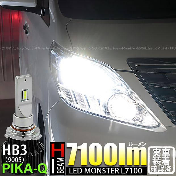 【前照灯】トヨタ アルファード[GGH/ANH20系後期]ハイビームライト対応LED MONSTER L7100 LEDハイビームバルブキット LEDカラー:ホワイト6200K バルブ規格:HB3[9005] 明るさ:7100ルーメン