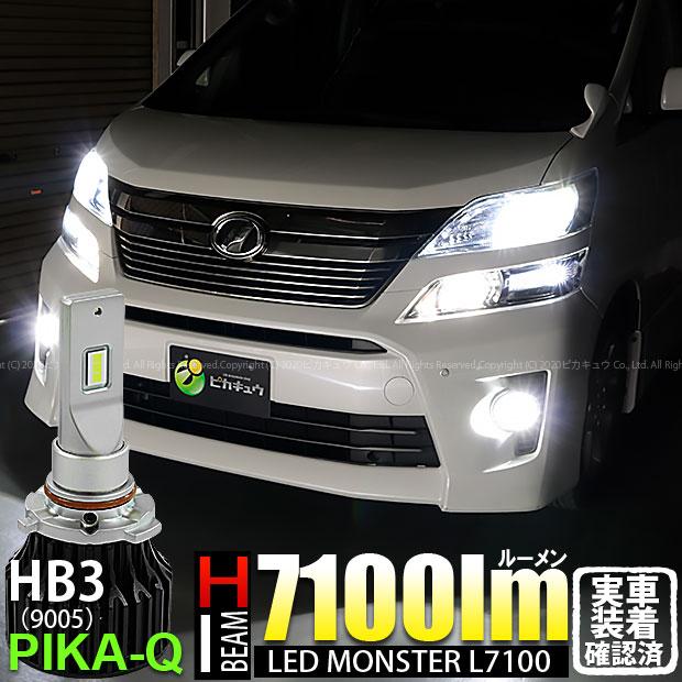 【前照灯】トヨタ ヴェルファイア[GGH/ANH20系後期]ハイビームランプ用LED MONSTER L7100 LEDハイビームバルブキット LEDカラー:ホワイト6200K バルブ規格:HB3[9005] 明るさ:7100ルーメン