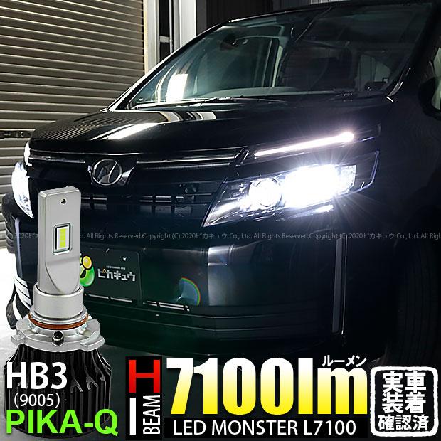 【前照灯】トヨタ ヴォクシー[ZRR/ZWR80系]ハイビームランプ用LED MONSTER L7100 LEDハイビームバルブキット LEDカラー:ホワイト6200K バルブ規格:HB3[9005] 明るさ:7100ルーメン