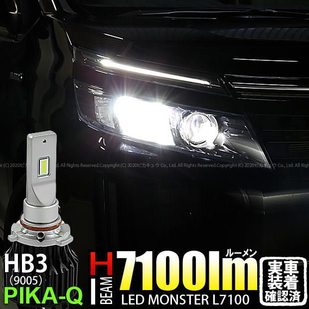 【前照灯】トヨタ ヴォクシーハイブリッド[ZWR80G]ハイビームライト対応LED MONSTER L7100 LEDハイビームバルブキット LEDカラー:ホワイト6200K バルブ規格:HB3[9005] 明るさ:7100ルーメン