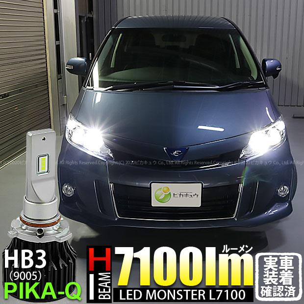【前照灯】トヨタ エスティマハイブリッド[AHR20W後期モデル]ハイビームライト対応LED MONSTER L7100 LEDハイビームバルブキット LEDカラー:ホワイト6200K バルブ規格:HB3[9005] 明るさ:7100ルーメン
