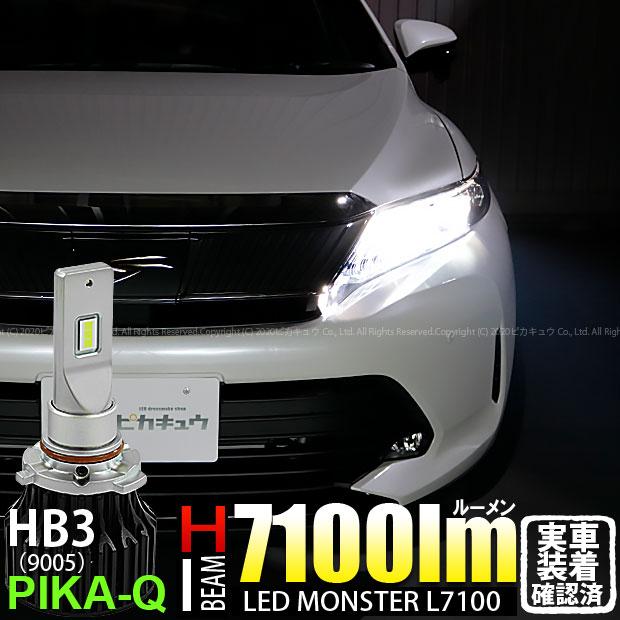【前照灯】トヨタ ハリアー[ZSU/ASU60系後期モデル]ハイビームライト対応LED MONSTER L7100 LEDハイビームバルブキット LEDカラー:ホワイト6200K バルブ規格:HB3[9005] 明るさ:7100ルーメン