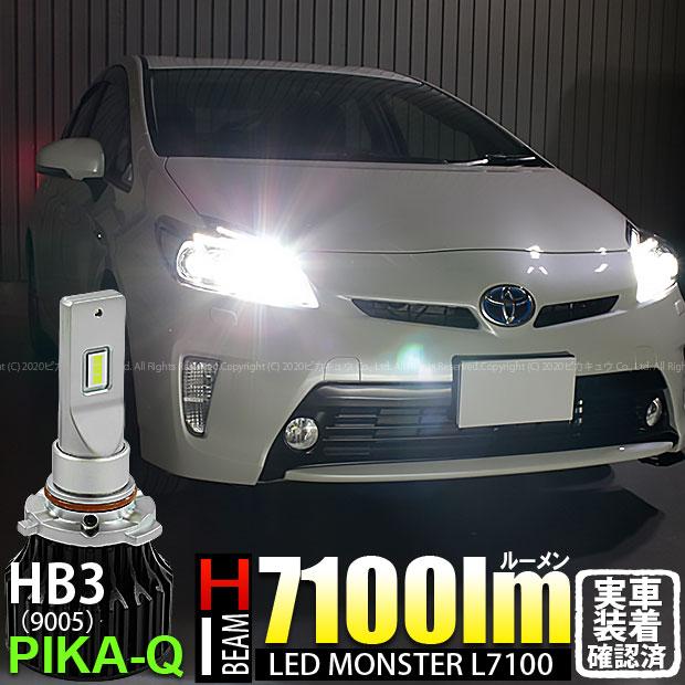 【前照灯】トヨタ プリウス[ZVW30後期]ハイビームライト対応LED MONSTER L7100 LEDハイビームバルブキット LEDカラー:ホワイト6200K バルブ規格:HB3[9005] 明るさ:7100ルーメン