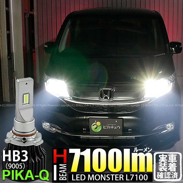 【前照灯】ホンダ ステップワゴンスパーダ[RP1/2/3/4]ハイビームランプ用LED MONSTER L7100 LEDハイビームバルブキット LEDカラー:ホワイト6200K バルブ規格:HB3[9005] 明るさ:7100ルーメン(15-C-1)