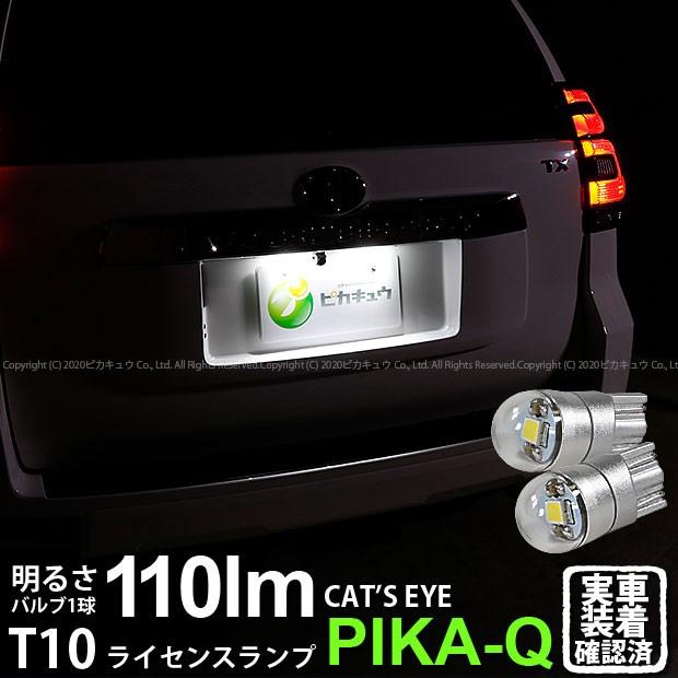T10純正球よりコンパクトサイズ 存在感を抑えたシンプルなLEDバルブ 海外並行輸入正規品 ナンバー灯 トヨタ ランドクルーザー メーカー在庫限り品 プラド TRJ GDJ150系 後期モデル ライセンスランプ対応LED T10 Cat's Eye キャッツアイ 1セット2個入 3030 3-B-5 ランクル LED LEDカラー:ホワイト6200K LUMILEDS製 POWER BULB 全光束110ルーメン LEXEON