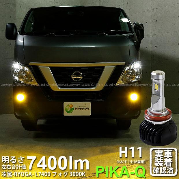 【霧灯】ニッサン NV350キャラバン[E26系 後期モデル]フォグランプ対応 凌駕-RYOGA- L7400 LEDフォグランプキット 明るさ全光束7400ルーメン LEDカラー:イエロー 色温度:3000K(ケルビン) バルブ規格:H16(H8/H11/H16兼用)(35-A-1)