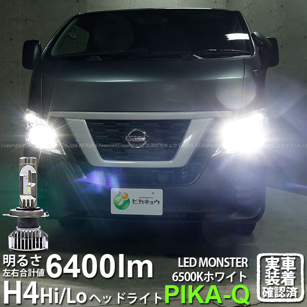 【前照灯】ニッサン NV350キャラバン[E26系 後期モデル]対応LED MONSTER L6400 LEDヘッドライトキット LEDカラー:ホワイト 色温度:6500ケルビン バルブ規格:H4(Hi/Lo) 【2年間保証】(2019年令和元年モデル)