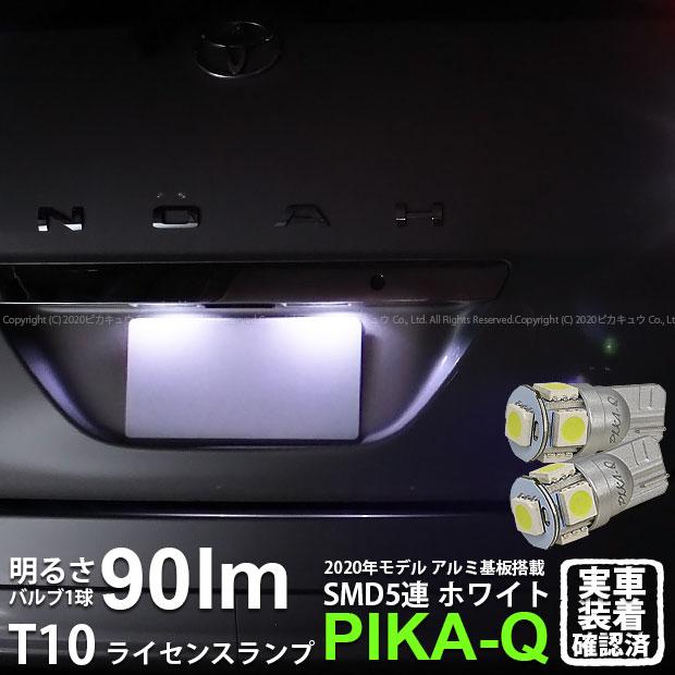 高級 アルミ基板へ変更し より放熱効率を高めLEDバルブの長寿命を実現 ナンバー灯 トヨタ ノア 60系 前期モデル ライセンスランプ対応LED T10 HIGH 完売 3CHIP 1セット2個入 2-B-5 POWER アルミ基板搭載 LEDカラー:ホワイト 明るさ90ルーメン 5連ウェッジシングル球 SMD