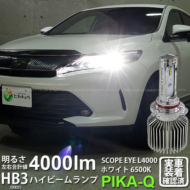 【前照灯】トヨタ ハリアー[60系 後期モデル]対応 LEDハイビームライト SCOPE EYE L4000 LEDハイビームランプ用バルブキット 明るさ4000ルーメン LEDカラー:ホワイト6500K バルブ規格:HB3(9005)