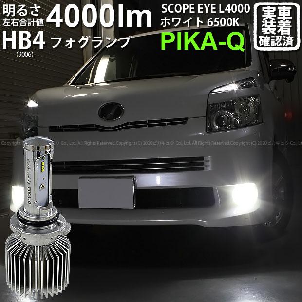 【霧灯】トヨタ ヴォクシー[70系 前期モデル]LEDフォグランプ SCOPE EYE L4000 LEDフォグキット 明るさ4000ルーメン LEDカラー:ホワイト6500K バルブ規格:HB4