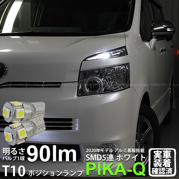 ●日本正規品● アルミ基板へ変更し 優先配送 より放熱効率を高めLEDバルブの長寿命を実現 車幅灯 トヨタ ヴォクシー 70系 前期モデル ポジションランプ対応LED T10 HIGH POWER アルミ基板搭載 1セット2個入 明るさ90ルーメン 5連ウェッジシングル球 3CHIP SMD 2-B-5 LEDカラー:ホワイト