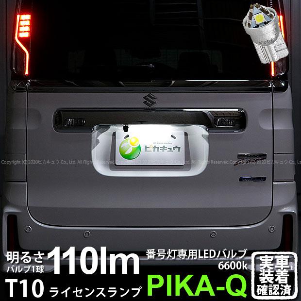 三角すいデザインの基板の底面を除く3面に高輝度LEDを搭載 1個 ナンバー灯 スズキ オンラインショッピング スペーシアカスタムハイブリッド MK53S ライセンスランプ対応LED T10 3-C-5 ライセンス専用トライアングルピラミッドLEDバルブ 入数:1個 入荷予定 LEDカラー:ホワイト 三角 色温度:6600K 110ルーメン LED