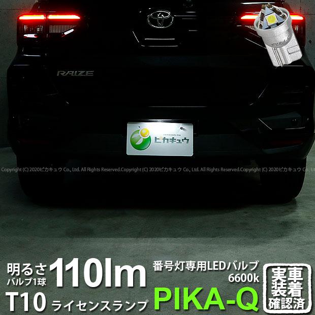 三角すいデザインの基板の底面を除く3面に高輝度LEDを搭載 1個 ナンバー灯 トヨタ RAIZE ライズ A200A 情熱セール A210A ライセンスランプ対応LED ライセンス専用トライアングルピラミッドLEDバルブ T10 公式ストア 110ルーメン LED LEDカラー:ホワイト 色温度:6600K 三角 3-C-5 入数:1個