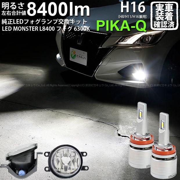 ガ【霧灯】トヨタ クラウン アスリートハイブリッド[210系 後期モデル]対応 Eマーク取得 ガラスレンズフォグランプユニット付 LED MONSTER L8400 LEDフォグランプキット LEDモンスター LEDカラー:ホワイト6300k 全光束:8400lm バルブ規格:H16(H8/H11/H16兼用)36-C-1