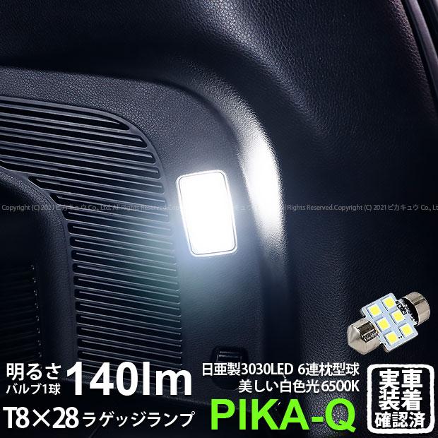 日亜化学工業製 3030 LEDを使用 無料サンプルOK 1個 室内灯 ニッサン エクストレイル T32系 後期モデル 爆買い送料無料 ラゲッジルームランプ ラゲージ 対応 11-H-27 色温度:6500K 6連 1個入 LEDカラー:ホワイト 日亜3030 日亜化学工業製素子使用 T8×28mm規格 140lmの大出力 LEDフェストンバルブ 枕型