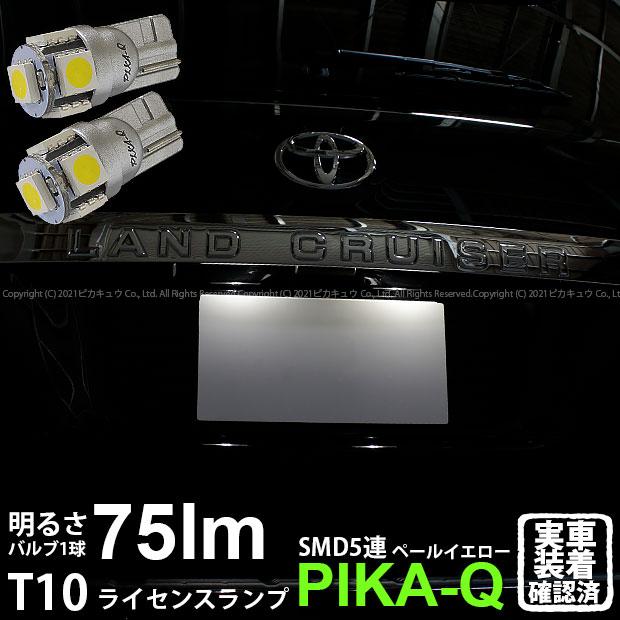 死角なしの拡散性を実現しているバランスのとれたウェッジバルブ ナンバー灯 トヨタ ランドクルーザー 200系 中期モデル ライセンスランプ対応LED T10 High SMD 3chip 無極性タイプ 2-B-7 5連ウェッジシングルLED球 Power 新品 送料無料 LEDカラー:ペールイエロー 1セット2個入 4300K 配送員設置送料無料