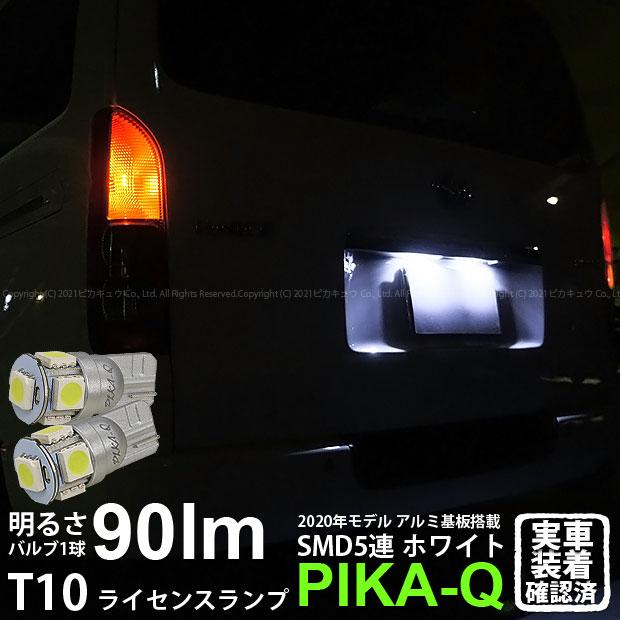アルミ基板へ変更し より放熱効率を高めLEDバルブの長寿命を実現 ナンバー灯 直営限定アウトレット トヨタ ハイエース 200系 2型 ライセンスランプ対応LED T10 HIGH SMD 1セット2個入 5連ウェッジシングル球 大注目 LEDカラー:ホワイト アルミ基板搭載 明るさ90ルーメン POWER 2-B-5 3CHIP