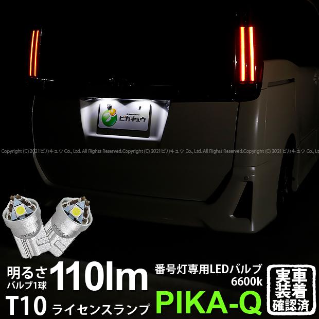 三角すいデザインの基板の底面を除く3面に高輝度LEDを搭載 ナンバー灯 トヨタ ノア 80系 後期モデル ライセンスランプ対応LED T10 三角 色温度:6600K 110ルーメン 期間限定今なら送料無料 LEDカラー:ホワイト LED 正規品 3-C-4 ライセンス専用トライアングルピラミッドLEDバルブ 1セット2個入