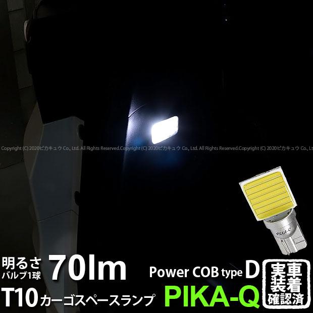 COB シーオービー の実装技術を採用したルームランプ専用球が新発売 1個 室内灯 ホンダ オデッセイ RC系 前期モデル カーゴスペース照明灯対応LED T10 面発光 パワーLED メーカー公式 通販 激安 タイプD 無極性タイプ 全光束70ルーメン ウェッジバルブ LEDカラー:ホワイト 4-C-1 70lm 入数:1個