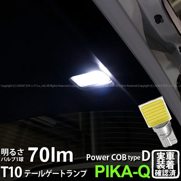 COB シーオービー の実装技術を採用したルームランプ専用球が新発売 百貨店 70%OFFアウトレット 1個 室内灯 ホンダ オデッセイ RC系 前期モデル テールゲート照明灯対応LED T10 タイプD 4-C-1 パワーLED 全光束70ルーメン 無極性タイプ ウェッジバルブ 70lm LEDカラー:ホワイト 入数:1個 面発光