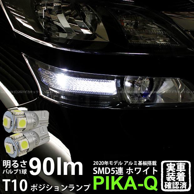 アルミ基板へ変更し より放熱効率を高めLEDバルブの長寿命を実現 車幅灯 トヨタ ヴェルファイア 20系 在庫一掃 前期モデル ポジションランプ対応LED T10 HIGH 2-B-5 POWER 3CHIP 明るさ90ルーメン SMD アルミ基板搭載 1セット2個入 LEDカラー:ホワイト 5連ウェッジシングル球 在庫処分