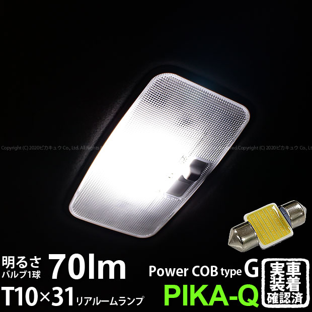 COB 出色 シーオービー の実装技術を採用したルームランプ専用球が新発売 1個 室内灯 トヨタ エスクァイア 80系前期 リアルームランプ対応 T10×31mm 60lm 無極性 入数:1個 パワーLEDフェストンバルブ 再販ご予約限定送料無料 面発光 4-C-7 LEDカラー:ホワイト 全光束60ルーメン タイプG