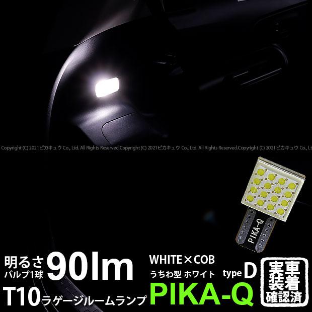 COB シーオービー の実装技術を採用したルームランプ専用球が新発売 1個 室内灯 トヨタ アクア 10系 後期モデル ラゲッジルームランプ ラゲージ ホワイトシーオービー T10 うちわ型 タイプD LEDカラー:ホワイト6600K 全光束:90ルーメン 3-D-10 パワーLEDウェッジバルブ 驚きの価格が実現 WHITE×COB 入数:1個 対応 いつでも送料無料