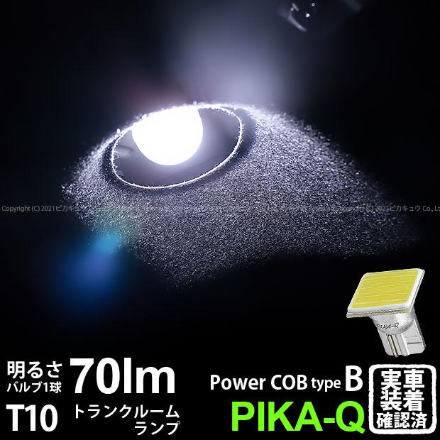 COB 激安セール 公式 シーオービー の実装技術を採用したルームランプ専用球が新発売 1個 室内灯 ニッサン スカイラインハイブリッド V37系 前期 トランクルームランプ対応LED タイプB パワーLED 全光束70ルーメン T10 無極性タイプ LEDカラー:ホワイト 入数:1個 ウェッジバルブ 70lm