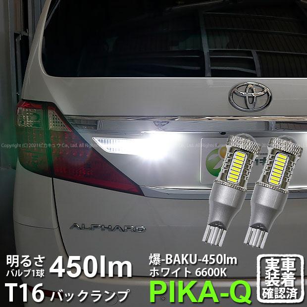明るさは450ルーメンの爆光仕様。T16タイプの多灯式バルブで高効率の明るさ 【後退灯】トヨタ アルファード[20系 後期]バックランプ対応LED T16 爆-BAKU-450lmバックランプ用LEDバルブLEDカラー:ホワイト 色温度:6600ケルビン 1セット2個入(5-A-2)
