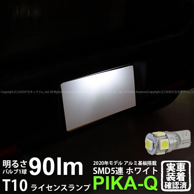 アルミ基板へ変更し より放熱効率を高めLEDバルブの長寿命を実現 トレンド 1個 大規模セール ナンバー灯 スズキ ワゴンR スティングレー MH23S ライセンスランプ対応LED T10 2-B-6 SMD 入数:1個 HIGH 5連ウェッジシングル球 明るさ90ルーメン アルミ基板搭載 POWER LEDカラー:ホワイト 3CHIP