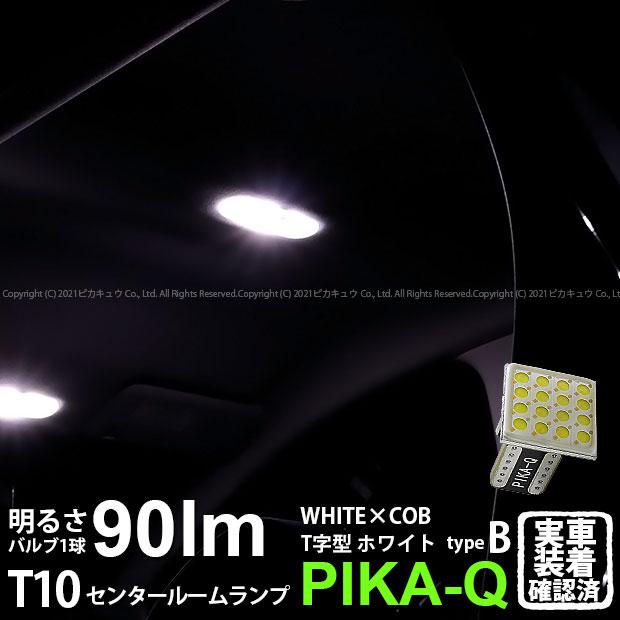 白基調の全面発光COB シーオービー LEDバルブ 初回限定 を新開発 1個 上質 室内灯 ニッサン ノートe-POWER HE12 センタールームランプ対応 T10 入数:1個 LED 3-D-8 ルームランプ 全光束:90ルーメン T字型 パワーLEDウェッジバルブ タイプB LEDカラー:ホワイト6600K WHITE×COB ホワイトシーオービー