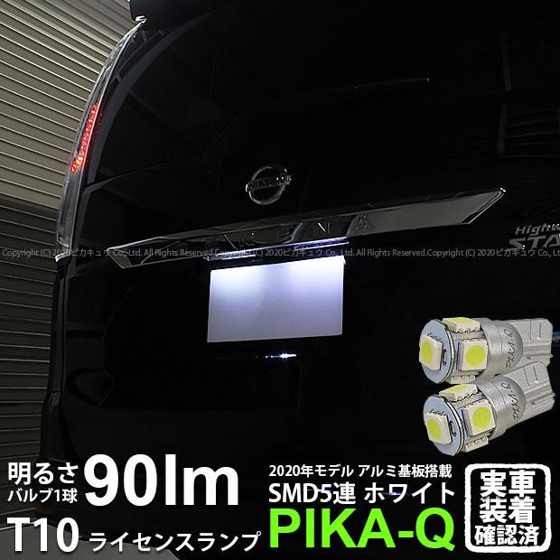 アルミ基板へ変更し より放熱効率を高めLEDバルブの長寿命を実現 ナンバー灯 ニッサン セレナ C26系 前期 ライセンスランプ対応LED T10 HIGH 明るさ90ルーメン 人気ブレゼント! 激安通販ショッピング アルミ基板搭載 2-B-5 1セット2個入 LEDカラー:ホワイト 3CHIP POWER SMD 5連ウェッジシングル球