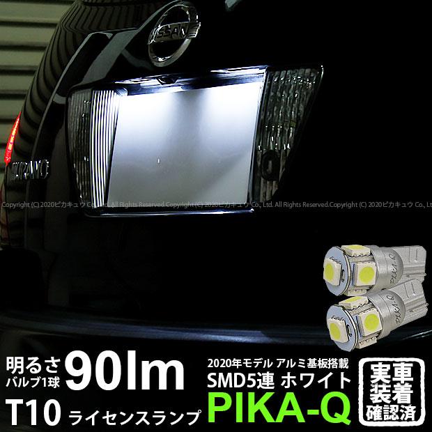 アルミ基板へ変更し より放熱効率を高めLEDバルブの長寿命を実現 ナンバー灯 ニッサン ムラーノ Z50系 ライセンスランプ対応LED 公式ショップ T10 大注目 HIGH 2-B-5 SMD 5連ウェッジシングル球 3CHIP 明るさ90ルーメン LEDカラー:ホワイト POWER 1セット2個入 アルミ基板搭載