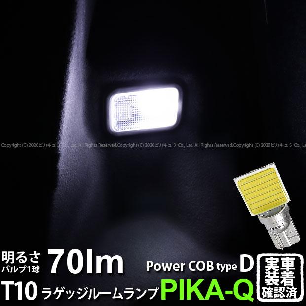 COB シーオービー の実装技術を採用したルームランプ専用球が新発売 1個 室内灯 ダイハツ ムーヴ LA150S LA160S前期 ラゲッジルームランプ ラゲージ 日本限定 対応LED 大特価 LEDカラー:ホワイト 無極性タイプ 入数:1個 ウェッジバルブ タイプD 80lm T10 面発光 4-C-1 全光束80ルーメン パワーLED