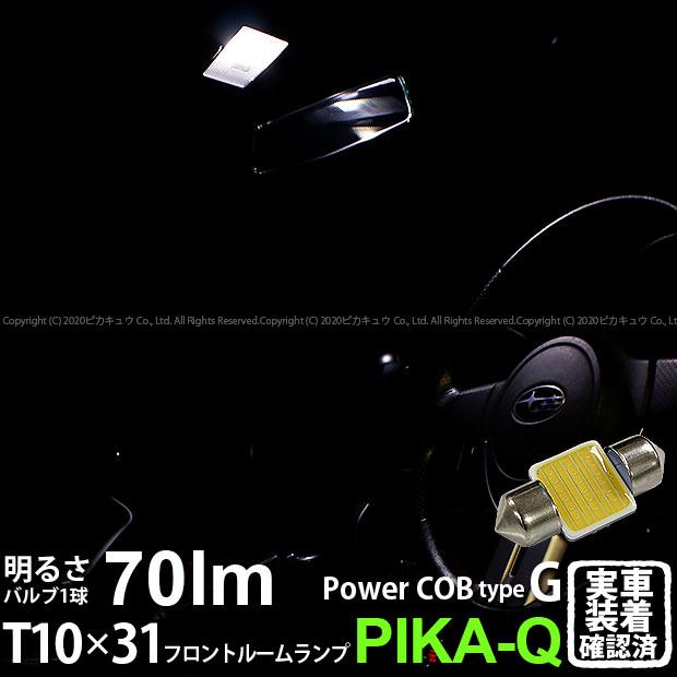 COB シーオービー の実装技術を採用したルームランプ専用球が新発売 1個 室内灯 スバル BRZ ZC6前期 フロントルームランプ対応 T10×31mm ストアー 面発光 4-C-7 全光束70ルーメン 入数:1個 無極性タイプ タイプG 70lm LEDカラー:ホワイト パワーLEDフェストンバルブ 着後レビューで 送料無料