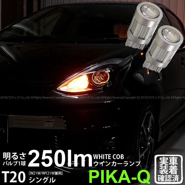 【F・Rウインカー】トヨタ アクア GR SPORT[NHP10後期モデル]ウインカーランプ(フロント・リア)LED T20S T20シングル WHITE×COB パワーLEDウインカーランプ用ウェッジシングル球 LEDカラー:アンバー 全光束:250ルーメン 1セット2個入(5-D-9)