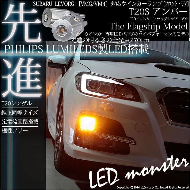 스바루 레 보 그 [VMG/VM4] 자전거 램프 (프런트/리어) LED T20S PHILIPS LUMILEDS 제 LED 장착 LED MONSTER 270LM 웨지 단일 공 LED 색깔: 앰버 1 세트 2 개 들이 부품 번호: LMN101
