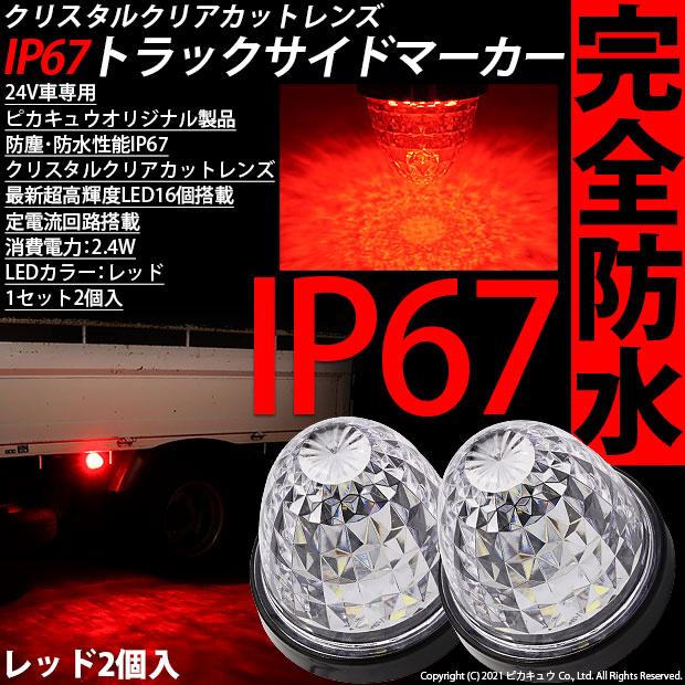防水防塵性能 IP67の24Vトラック対応 LEDサイドマーカー 2個赤☆24Vトラック対応 レッド 防塵防水性能IP67 大光量SMD16個 在庫一掃売り切りセール マーカー内完全密封 簡単取付け 2個セット セール特価 クリスタルカットレンズ搭載 メール便不可 30-H-1