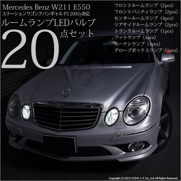 【室内灯】Mercedes Benz メルセデスベンツ W211 E550ステーションワゴンアバンギャルドS対応 超高輝度3chip HYPER SMD LEDルームランプ20点セット(9-A-7)【クーポンあります】