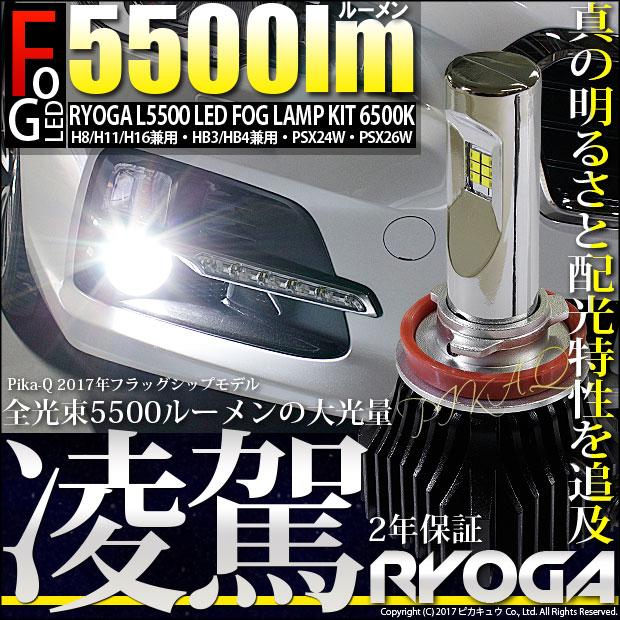 ☆単☆凌駕-RYOGA-L5500 LEDフォグランプキット 明るさ全光束5500ルーメン LEDカラー:ホワイト6500K(ケルビン) バルブ規格:H8/H11/H16・HB3/HB4・PSX24W・PSX26W