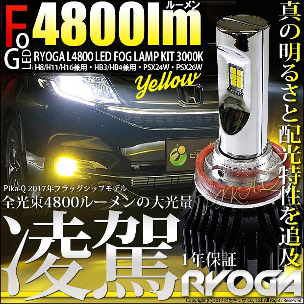 ☆単☆凌駕-RYOGA-L4800 LEDフォグランプキット 明るさ全光束4800ルーメン LEDカラー:イエロー3000K(ケルビン) バルブ規格:H8/H11/H16、HB4、PSX24W、PSX26W【クーポンあります】