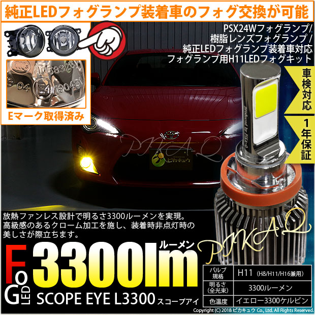 ☆PSX24Wフォグランプ/樹脂レンズフォグランプ/純正LEDフォグランプ装着車対応 Eマーク取得ガラスレンズフォグランプユニット付 SCOPE EYE L3300 スコープアイL3300 LEDフォグランプキット 3300lm スカッシュイエロー3300K バルブ規格:H11(H8/H11/H16兼用)