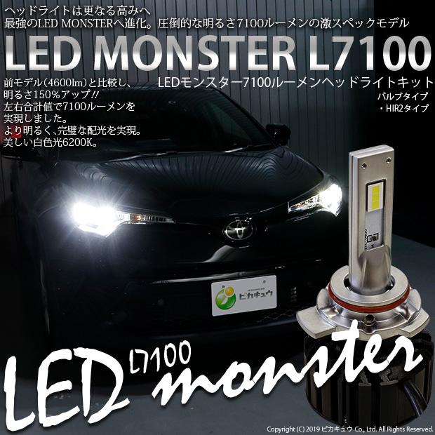 ☆LED MONSTER L7100 LEDハイビームバルブキット LEDカラー:ホワイト6200K バルブ規格:HIR2 明るさ:7100ルーメン